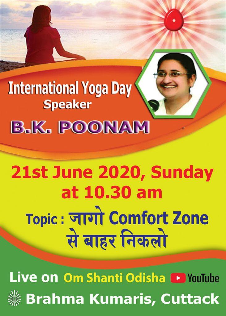 (LIVE) जागो Comfort Zone से बाहर निकलो   International Yoga Day   B.K. Poonam