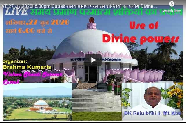 LIVE:27 जून2020| 6.00pm|Cuttak समय प्रमाण परमात्म शक्तियों का प्रयोग Divine powers-BK Rajubhai ji
