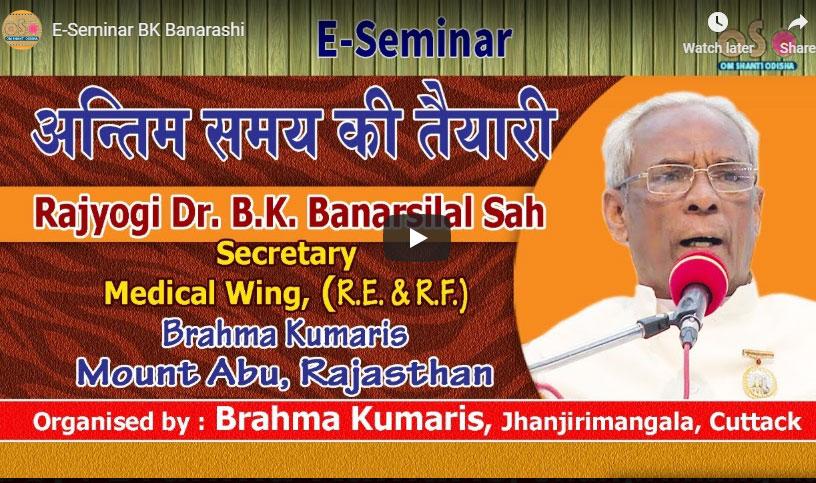 LIVE 27-07-2020, 5.30 pm : Antim Samay Ki Tyariya Dr.Banarasi Bhai ji